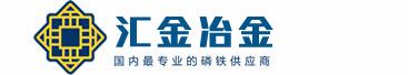 河南汇金冶金科技有限公司
